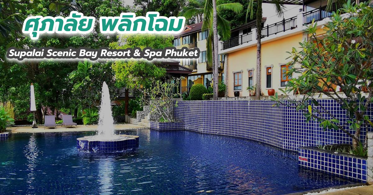 ศุภาลัย พลิกโฉม Supalai Scenic Bay Resort & Spa Phuket ให้เป็นโรงแรมที่น่าพักน่าอยู่ที่สุดในระดับสากล