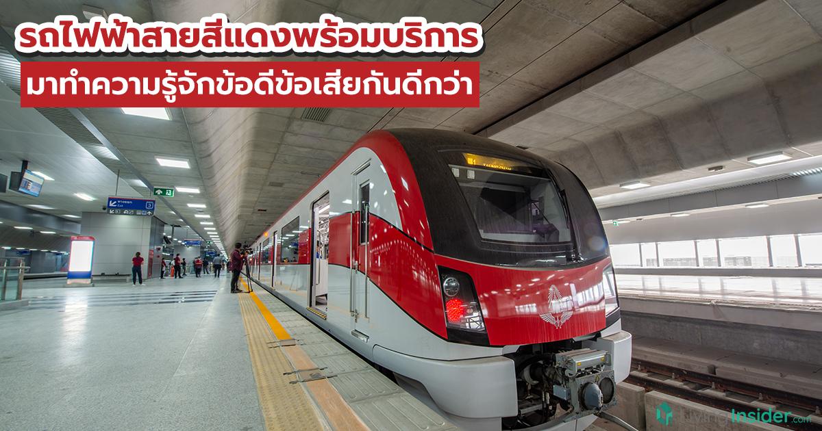 รถไฟฟ้าสายสีแดงพร้อมบริการ มาทำความรู้จักข้อดีข้อเสียกันดีกว่า