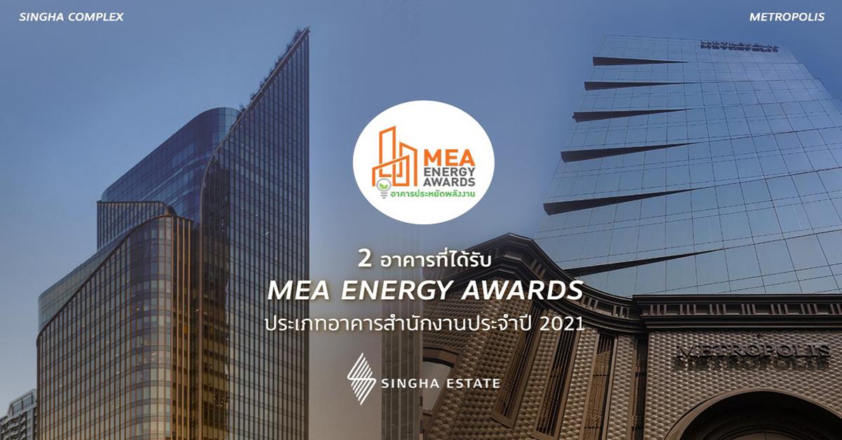 สิงห์ เอสเตท คว้ารางวัลอาคารประหยัดพลังงาน MEA Energy Award