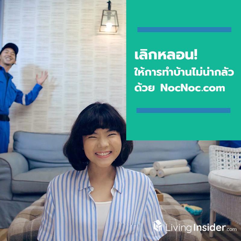 NocNoc.com เปิดตัวอย่างเต็มรูปแบบ พร้อมเติบโตก้าวสู่เบอร์หนึ่งด้านแพลตฟอร์มตลาดออนไลน์วัสดุ และสินค้าตกแต่งบ้านครบวงจรที่สุดในไทย