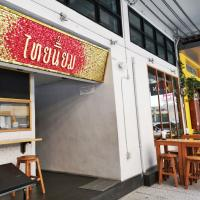 Thai Niyom Cuisine สำรับอาหารไทย ตำรับไทยนิยม