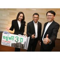 แกรนด์ ยูนิตี้ จับมือ ธนาคารกสิกรไทย จัดแคมเปญเอาใจลูกค้า แช่แข็งเงินผ่อน อยู่ฟรี 3 ปี
