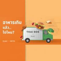 """SC Asset สนับสนุนมูลนิธิ Thai SOS เปิดตัวโปรเจกต์ใหม่ """"เปลี่ยนจากเหลือทิ้ง เพื่อให้อิ่มท้อง"""""""