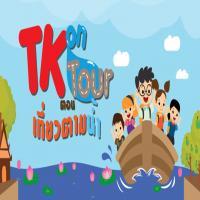 TK park ชวน เที่ยวตามน้ำ เรียนรู้นอกห้องเรียนกับวิถีชีวิตริมน้ำ