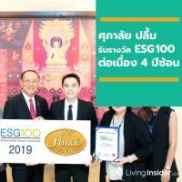 ศุภาลัย ปลื้มรับรางวัล ESG100 ต่อเนื่อง 4 ปีซ้อน