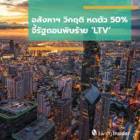 อสังหาฯ วิกฤติ หดตัว 50% จี้รัฐถอนพิษร้าย 'LTV'