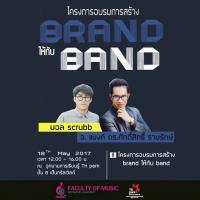 โครงการสร้าง Brand ให้กับ Band