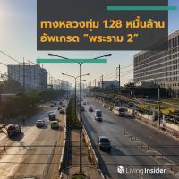 """ทางหลวงทุ่ม 1.28 หมื่นล้าน อัพเกรด """"พระราม 2"""" เป็นถนน 14 เลน พ่วงทางยกระดับ"""