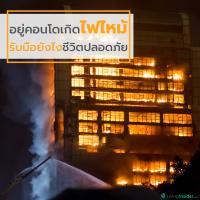อยู่คอนโดเกิดไฟไหม้ รับมือยังไงชีวิตปลอดภัย