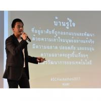เอสซี ฯ จับมือ startup ชั้นนำของไทย ร่วมกิจกรรม SC Hackathon 2017