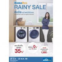 Home Pro Rainy SALE! ตอบโจทย์ทุกปัญหาเรื่องบ้าน  กับหลากหลายฟังก์ชั่นพร้อมรับมือหน้าฝน