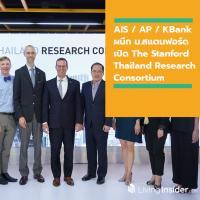 AIS / AP Thailand / KBank ทุ่มงบกว่า 100 ล้านบาท ผนึกพลัง มหาวิทยาลัยสแตนฟอร์ด เปิด The Stanford Thailand Research Consortium