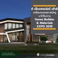 """""""ดิ เอ็มเพอเร่อร์ เฮ้าส์"""" เตรียมขนผลงานคฤหาสน์หรู มาตรฐานระดับ Ultra-Premium มาไว้ในงาน """"รับสร้างบ้านและวัสดุ Home Builder & Materials EXPO 2019"""""""