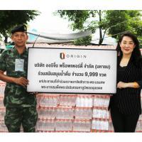 ออริจิ้น มอบน้ำดื่ม 9,999 ขวดแก่เจ้าหน้าที่และประชาชนบริเวณท้องสนามหลวง