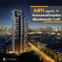 ARTi สุขุมวิท 71 - คำตอบของการใช้ชีวิตยุคใหม่ เชื่อมต่อเอกมัยเพียง 1 นาที*