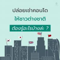 จะปล่อยเช่าคอนโดให้ชาวต่างชาติ ต้องรู้อะไรบ้างล่ะ?