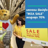 """มหกรรมช้อปจุใจ """"IKEA SALE"""" ลดสูงสุด 70% สมาชิก IKEA FAMILY ลดเพิ่มอีก 15% ตั้งแต่ 20 มิ.ย. – 7 ก.ค. 62"""