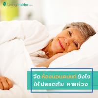 จัดห้องนอนคนแก่ยังไง ให้ปลอดภัยหายห่วง