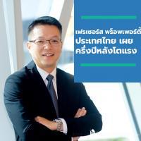 """""""เฟรเซอร์ส พร็อพเพอร์ตี้ ประเทศไทย"""" ส่งสัญญาณบวก เผยครึ่งปีหลังโตแรง"""