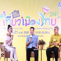 งานแถลงข่าวงานเทศกาลเที่ยวเมืองไทย ครั้งที่ 38 ประจำปี 2561