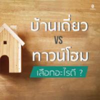 จะซื้อบ้าน เลือกบ้านเดี่ยวหรือทาวน์โฮมดี