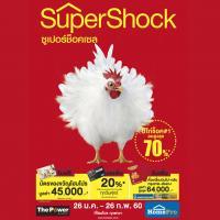 โฮมโปร ต้อนรับปีไก่สุดช็อค  อัดแคมเปญ Super Shock Sale ลดสูงสุดกว่า 70%