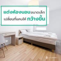 ไอเดียแต่งห้องนอนขนาดเล็ก เปลี่ยนที่แคบให้กว้างขึ้น