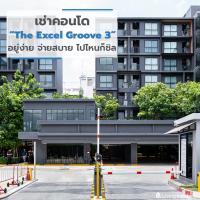 """เช่าคอนโด """"The Excel Groove 3"""" อยู่ง่าย จ่ายสบาย ไปไหนก็ชิล"""