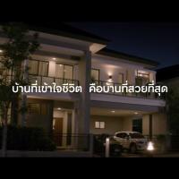 บ้านที่เข้าใจชีวิต คือบ้านที่สวยที่สุด FUNCTIONAL IS BEAUTIFUL