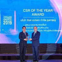 สิงห์ เอสเตท รับรางวัล THAILAND TOP COMPANY AWARDS 2019 ประเภทความเป็นเลิศ สาขา CSR OF THE YEAR
