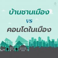 บ้านเดี่ยวชานเมือง vs คอนโดในเมือง เลือกอะไรดี?