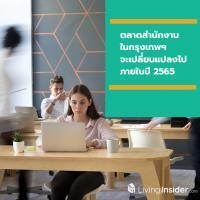 ตลาดสำนักงานกรุงเทพฯ จะเปลี่ยนแปลงไปภายในปี 2565