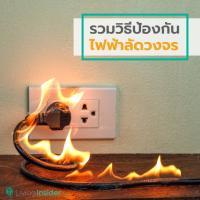 รวมวิธีป้องกันไฟฟ้าลัดวงจร ปลอดภัยทั้งคนและบ้าน
