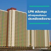 LPN หนุนการมีส่วนร่วมของสมาชิกลุมพินี สร้างชุมชนต้นแบบประหยัดพลังงาน