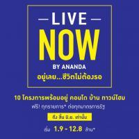 Live Now by Ananda อยู่เลย...ชีวิตไม่ต้องรอ