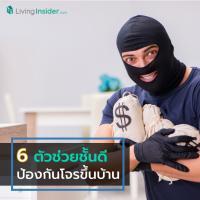 6 ตัวช่วยชั้นดี ป้องกันโจรขึ้นบ้าน