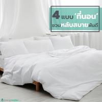 4 แบบ 'ที่นอน' ชวนหลับสบายฝันดี