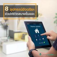 8 อุปกรณ์อัจฉริยะ ช่วยให้ชีวิตสบายขึ้นเยอะ