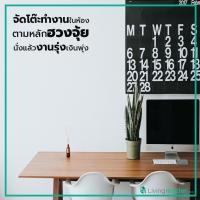 จัดโต๊ะทำงานในห้อง ตามหลักฮวงจุ้ย นั่งแล้วงานรุ่งเงินพุ่ง