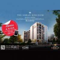 ฉลองเปิดคอนโดใหม่ The Cube Urban Sathorn-Chan 4-5 ส.ค.61 เริ่ม 2.39 ล้านบาท