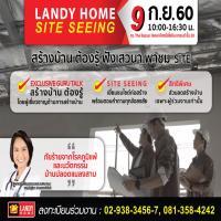 9 ก.ย.นี้ แลนดื้ โฮม จัดกิจกรรม Landy Home Site Seeing