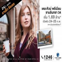 The Cube Premium Ramintra 34 พร้อมเปิดใหญ่ 24-25 ก.พ.นี้ เริ่มเพียง 1.69 ล้าน*