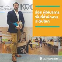 รีจัส ผู้ให้บริการพื้นที่สำนักงานระดับโลก เปิดให้บริการธุรกิจแฟรนไชส์ ในประเทศไทย