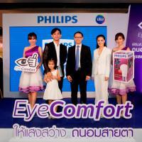 ฟิลิปส์เปิดมิติใหม่ เจาะตลาดสุขภาพ ชู แอลอีดี ถนอมสายตา