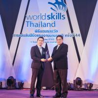 รับโล่สนับสนุนเยาวชนไทยแข่งขันฝีมือแรงงานนานาชาติ ครั้งที่ 44
