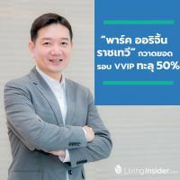 """""""พาร์ค ออริจิ้น ราชเทวี"""" กวาดยอดรอบ VVIP ทะลุ 50%"""