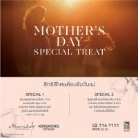 เมเจอร์ ดีเวลลอปเม้นท์จัด Mother's Day Special Treat ต้อนรับเทศกาลวันแม่