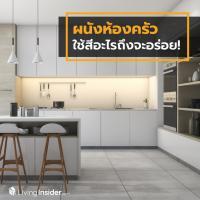 ผนังห้องครัว ใช้สีอะไรถึงจะอร่อย!