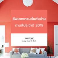 โทนสี Living Coral เทรนด์แต่งห้องล่าสุดประจำปี 2019