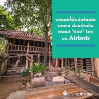 """เทรนด์ที่พักอัพไซเคิลมาแรง ส่องบ้านรับกระแส """"รักษ์"""" โลกบน Airbnb"""